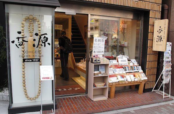 Kohgen Ginza storefront. Photo: Julia Bondesson